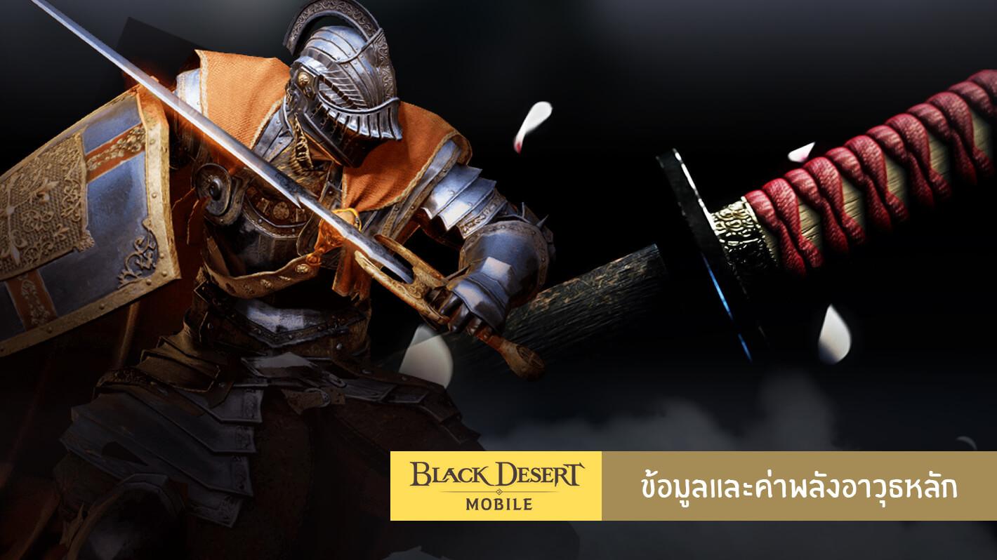 bdm_main_weapon_cover.jpg (218 KB)