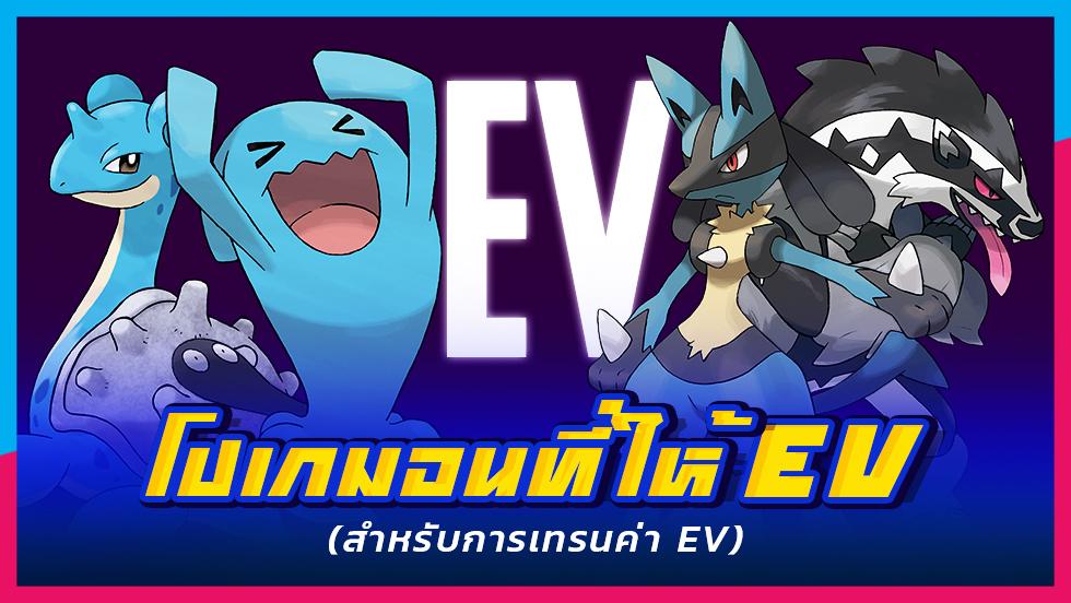 -EV---EV-2.jpg (376 KB)